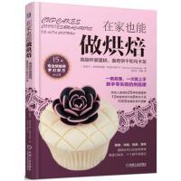在家也能做烘焙:高级杯装蛋糕曲奇饼干和马卡龙【无忧售后】