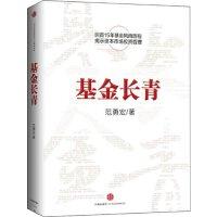 【旧书二手书9成新】基金长青【梵高】