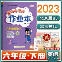 包邮2020春黄冈小状元作业本六年级/6年级英语下册(BJ)北京课改版英语课本每课一练