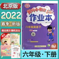 包邮2021春黄冈小状元作业本六年级/6年级英语下册(BJ)北京课改版英语课本每课一练