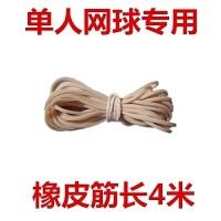 网球皮筋球弹力绳 单人网球橡皮筋训练网球线绳子自练网球绳高弹力4米6米选择HW