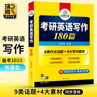 正版现货 华研外语 考研英语写作180篇 备考2022英语一作文考试用书可搭历年真题词汇阅读翻译完型语法与长难句硕士研究