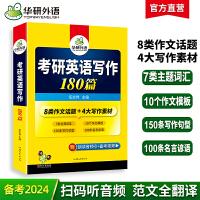 华研外语 考研英语写作180篇 备考2021英语一作文考试用书 可搭考研英语历年真题词汇阅读翻译完型语法与长难句 硕士
