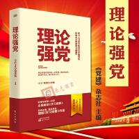 正版 理论强党 学习《习近平新时代中国特色社会主义学习纲要》 党建 东方出版社