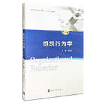 组织行为学(第三版),罗明亮,南京大学出版社9787305182730