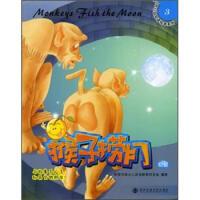 西安交大:猴子捞月(开心豆双语绘本系列)
