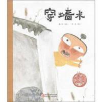 中国原创绘本精品系列-穿墙术【正版图书,品质无忧】