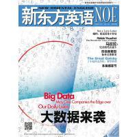 《新东方英语》2013年11月号(电子杂志)(仅适用PC阅读)