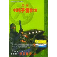 首届中国电子竞技大赛:半条命―反恐精英(游戏)