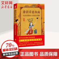 唐朝穿越指南:长安及各地人民生活手册 森林鹿 著