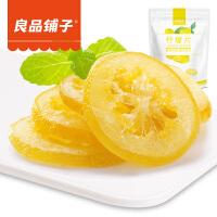 良品铺子 柠檬片70g*3袋即食水果片酸甜柠檬片果干蜜饯休闲零食