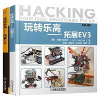 乐高搭建绘图书 玩转乐高 拓展EV3+探索EV3 2册 乐高机器人新手入门书 乐高机器人EV3搭建编程教程书 人工智能