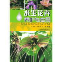 【新书店正版】水生花卉养护与应用,王意成,江苏科学技术出版社9787534542435
