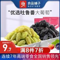 【良品铺子-葡萄干180g】葡萄干黑加仑新疆特产果干零食