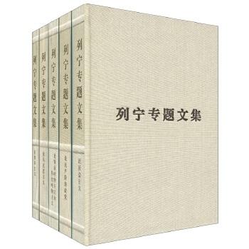 列宁专题文集(全五卷精装)