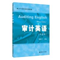 审计英语(双语版)