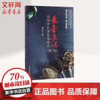 悬壶杂记(第2版) 唐伟华 著