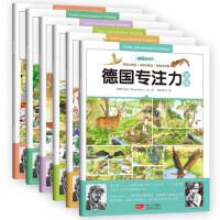 德国专注力训练书全6册 3-4-5-6岁儿童专注力观察力训练益智游戏书找不同数字颜色字母绘本 图画书德国专注力养成大画