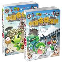 中国名城漫画系列 武汉长沙和西安共2册 植物大战僵尸2漫画书全套集 儿童6-9-12岁连环画图画本小人书长沙人与长沙精