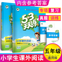 53天天练小学课外阅读五年级上册下册语文全国通用版
