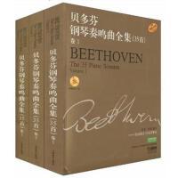 贝多芬钢琴奏鸣曲全集(35首)共三册(附CD一张) 正版 巴里库珀(Barry Cooper) 97878075157