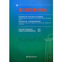 【二手书9成新】第三版巴塞尔协议 巴塞尔银行监管委员会发布,中国银行业监督管理委员会 中国金融出版社 97875049