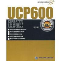 【二手旧书九成新】 UCP600详解 顾民 北京对外经济贸易大学出版社有限责任公司 9787811343212