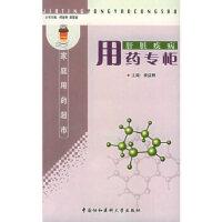 疾病用药专柜――家庭用药超市 熊益群 中国协和医科大学出版社