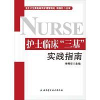 护士临床三基实践指南 正版 李秀华 9787530479087