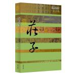 逍遥游――庄子传(平)