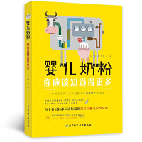 婴儿奶粉-你应该知道得更多 朱鹏,马鲲等著 北京科学技术出版社 奶粉营养真相与安全选购常识