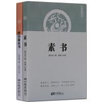 曾国藩家书 素书共2册 中国画报出版社