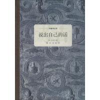 中国考古学 说出自己的话 故宫出版社