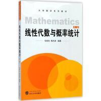 线性代数与概率统计(第2版) 马丽杰,明杰秀 编著马丽杰,明杰秀