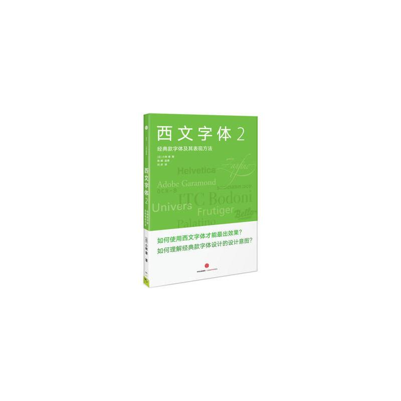 西文字体2:经典款西文字体及其表现方法 正版书籍 限时抢购 当当低价 团购更优惠 13521405301 (V同步)