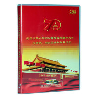 正版CCTV央视 20*阅兵晚会 70周年大阅兵 2DVD9视频光盘碟片