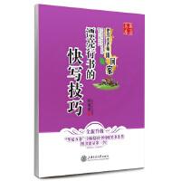 华夏万卷 钢笔字帖:漂亮行书的快写技巧 田英章