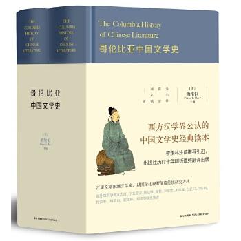 哥伦比亚中国文学史(pdf+txt+epub+azw3+mobi电子书在线阅读下载)
