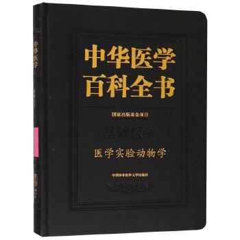 中华医学百科全书-医学实验动物学