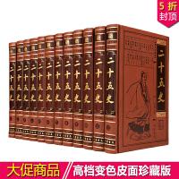 二十五史 文白对照 仿皮面精装全12册16开 原文译文中国历史 中国通史 二十四史加清史 历史读物