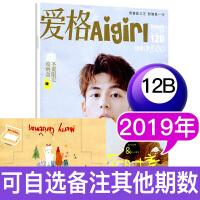 爱格Aigirl杂志2019年12月b爱格花火系列青春校园文学言情小说过期刊