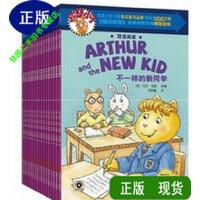 《亚瑟小子双语阅读系列全18册》双语读物少儿英语美国兰登书屋童9787551526890
