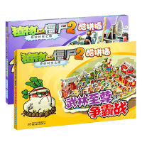 植物大战僵尸2酷拼插武林争霸战+ 奇妙时空穿梭机 3D立体游戏儿童动手动脑益智拼图玩具中国少年儿童出版社