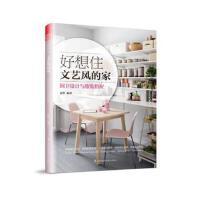 好想住文艺风的家:厨卫设计与软装搭配 夏然 江苏科学技术出版社