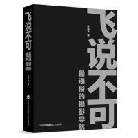 正版-W-飞说不可:通俗的摄影导航 9787512211872 中国民族摄影艺术出版社 枫林苑图书专营店
