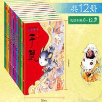 正版全套12册十二生肖的由来 故事绘本书 硬壳精装儿童绘本3-6-8岁幼儿园早教亲子阅读睡前故事图画书本中华文化经典绘本