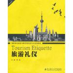 旅游礼仪 雷晶 武汉理工大学出版社