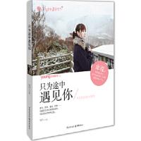 【二手8新正版】】只为途中遇见你(18位美女的时光旅途) 刘洋 9787229075637 重庆出版社