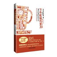 下午吃块巧克力――重启大脑的30种方法(日本医学博士教你30种简单易行的方法)
