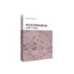 重庆近代新闻传播史稿